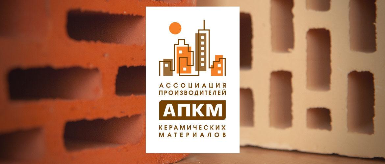 Ассоциация Производителей Керамических Материалов (АПКМ)