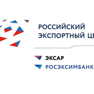 РЭЦ и АПКМ провели вебинар по практическим вопросам поддержки экспорта