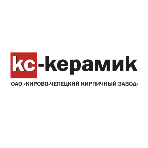 АО «Кирово-Чепецкий кирпичный завод» (КС-КЕРАМИК)
